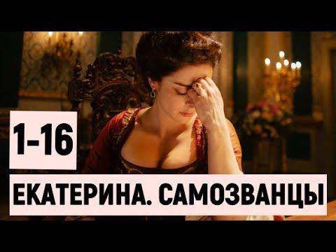 ЕКАТЕРИНА. САМОЗВАНЦЫ. 1 - 16 СЕРИЯ (ПРЕМЬЕРА РОССИЯ 1) описание сериала, дата выхода