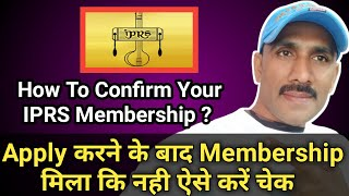 How To Check #IPRS Status ? IPRS | How To Check Your Membership ? Bollywood Help Center|