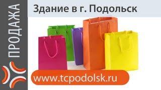 Купить торговый центр | www.tcpodolsk.ru | торговый центр(, 2013-04-03T17:18:21.000Z)