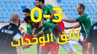 ملخص مباراة الوحدات 3-0 السلط في الدوري الاردني - بالجول