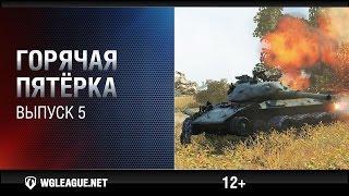 Горячая пятёрка: сезон II 2015–2016. Выпуск 5: STB-1 вытаскивает бой против троих !