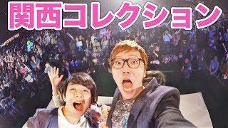 ヒカキン&マホトで関西コレクションのランウェイ歩いてみた!【関コレ】 HIKAKIN 検索動画 4