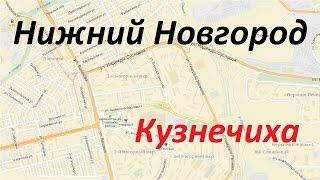 Экзаменационный маршрут ГИБДД Нижний Новгород. Кузнечиха.