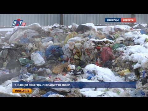 У станции Люберцы 2 складируют мусор