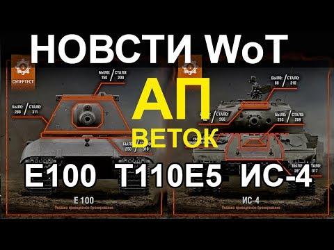 НОВОСТИ WoT: АП веток Е100, ИС-4, Т110Е5 будут ИМБЫ?