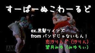 2016/5/17に赤坂BLITZにて行われた バンドじゃないもん!全国ツアー2016...