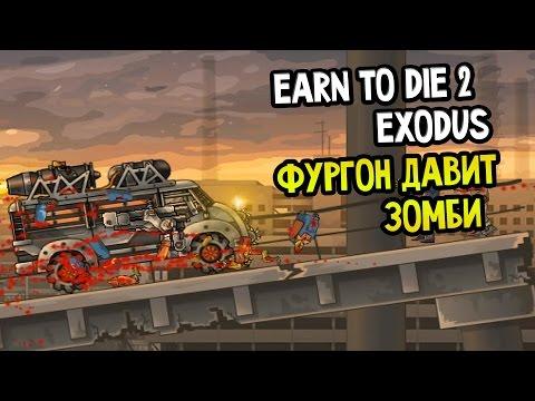 Earn To Die 2: Exodus Прохождение #3 — ФУРГОН ДАВИТ ЗОМБИ