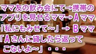 【スカッとする話 キチママ】ママ友の飲み会に参加→携帯のアプリを見せ...