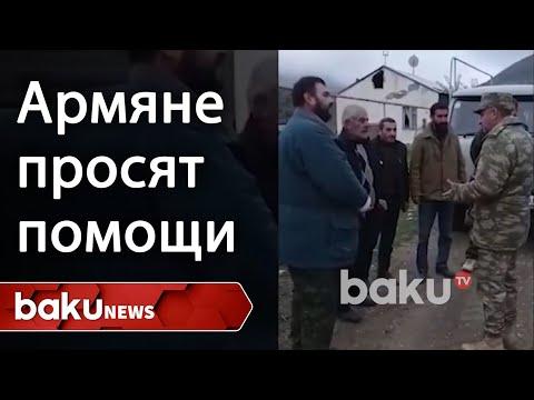 Армяне просят помощи у Азербайджанской армии