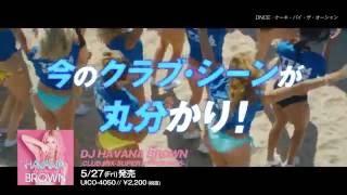 歌って、踊って、まわしちゃう❤スーパー・ホット・DJハヴァナ・ブラウン!! 最新マスト・ハヴ・ミックス登場!