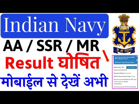 Navy Advancement Results Fall 2020.Indian Navy Mr Result 2019 Released April Merit List Cut Off Marks