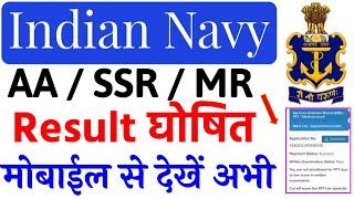 Indian Navy MR Result 2019 (Released) April Merit List Cut Off Marks