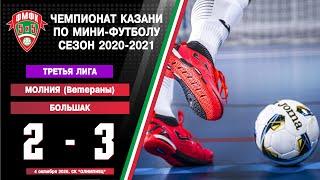 ФМФК 2020-2021. Третья лига. Молния (ветераны) - Большак. 2:3