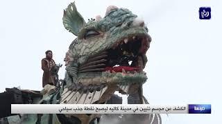 فرنسا.. مجسم تنين يصبح نقطة جذب سياحي - (2-11-2019)