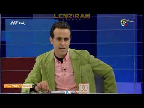 Ali Karimi apologize for throwing microphone and Logo of 90