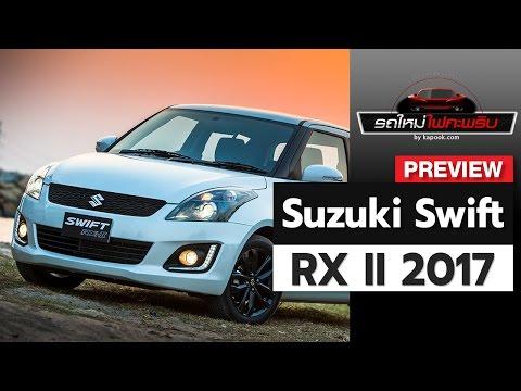 Suzuki Swift RX II 2017 ราคา 5.99 แสนบาท ครบสุดของสวิฟท์