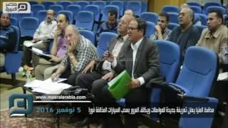 مصر العربية |  محافظ المنيا يعلن تعريفة جديدة للمواصلات ويكلف المرور بسحب السيارات المخالفة فورا