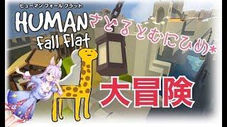【steam】さどるとHUMAN fall flat【コラボ】