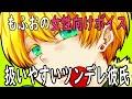 【女性向けボイス】関西弁で「扱いやすいツンデレ彼氏」を読んでみました!!