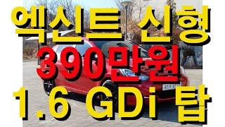 #780(중고차) 엑센트 신형 1 6 GDi 탑
