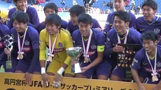 高円宮杯 JFA U-18サッカープレミアリーグ 2018 ファイナル 2018年12月1...