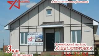 Альфа-Плюс - Каркасные дома - Строительство - Воронеж(, 2015-06-05T08:52:06.000Z)