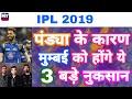 IPL 2019 - 3 Big Problems For Mumbai Indians If Hardik Pandya Got Banned