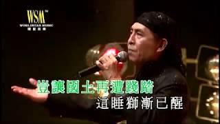 葉振棠 - 大俠霍元甲 (葉振棠殿堂電視金曲35年演唱會)