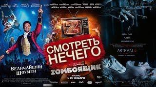 СМОТРЕТЬ НЕЧЕГО - ШОУМЕН - АСТРАЛ 4 - ЗОМБОЯЩИК - обзор от kinoplace