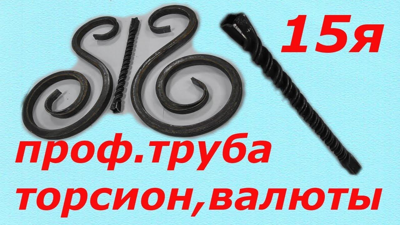 Торсион из 15 проф.трубы и валюты без усиления(прокатки)