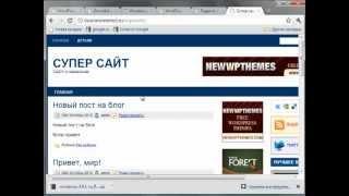 Создание сайта на wordpress за 30 минут(Создание сайта на wordpress за 30 минут., 2013-02-05T06:35:31.000Z)