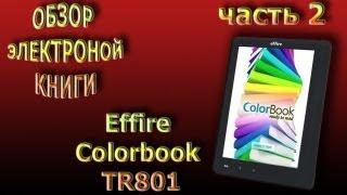 обзор читалки Effire ColorBook TR801 8