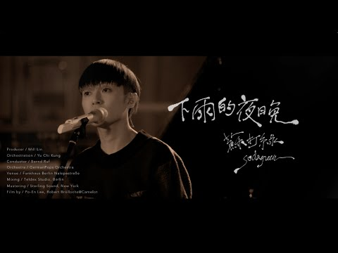 蘇打綠 sodagreen -【下雨的夜晚 Live】Official Music Video
