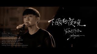 Repeat youtube video 蘇打綠 sodagreen -【下雨的夜晚 Live】Official Music Video