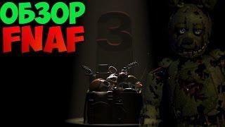 Пять Ночей с Фредди 3 Five Nights at Freddy s 3 ОБЗОР