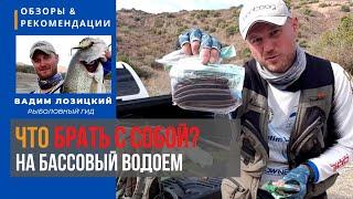 Как я готовлюсь к рыбалке Подготовка на водоеме Рыбалка на Кипре Советы и рекомендации