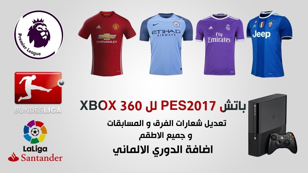 نتيجة بحث الصور عن #بيساوي | تركيب باتشات PES2017 لل XBOX 360 | تعديل جميع شعارات الفرق الاطقم | اضافة الدوري الالماني