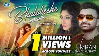 Bhalobese Ei Amake – Jannat Pushpo, Imran
