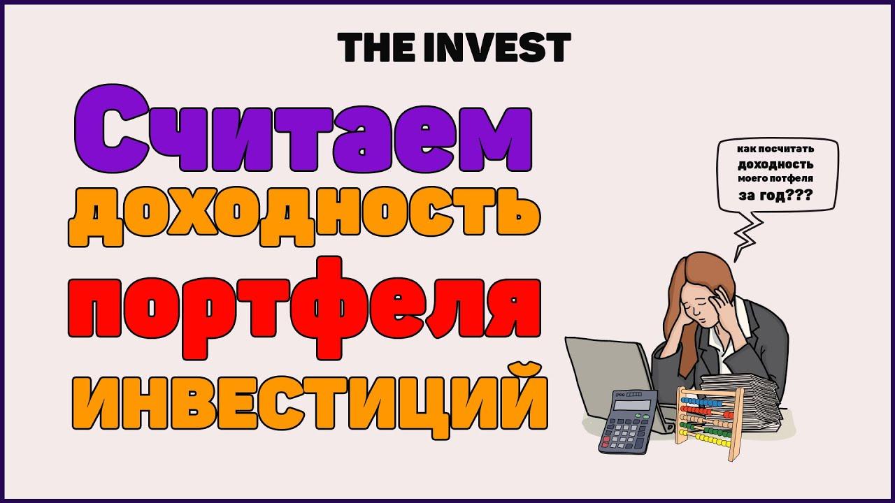 Как посчитать доходность портфеля инвестиций?