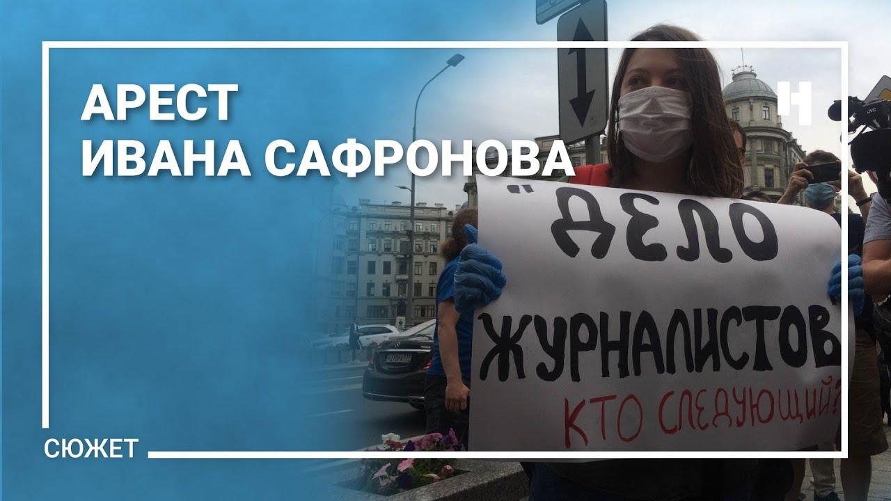 «Добровольно пройдемте». Ивана Сафронова арестовали, журналистов у здания ФСБ задержали