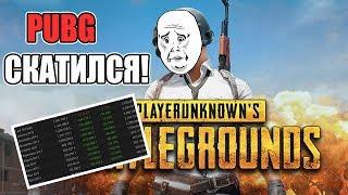 Новости PUBG l Почему снижается рост игры