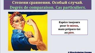 """Уроки французского #83: """"Лучше"""", """"хуже"""": meilleur, mieux, pire, plus mal. Степени сравнения"""