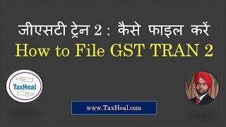 How to File GST TRAN 2  by Taxheal