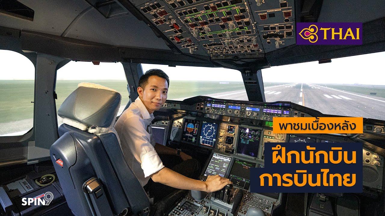 [spin9] รีวิว Flight Simulator การบินไทย พาชมเบื้องหลังการฝึกนักบินสุดโหด