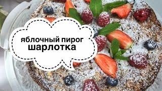 Готовим у Каси / Яблочный пирог рецепт / Шарлотка яблоко рецепт / шарлотка рецепт