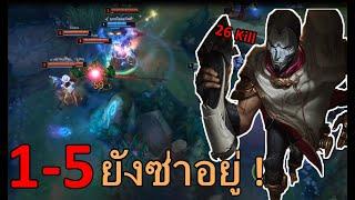 "Jhin 26 Kill กับความ""งง""งวยของป่า | สตีมย้อนหลัง | LOL League of Legends"