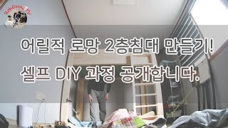 2층침대제작 완료[TV로댕] 2층 침대 셀프 제작기, …