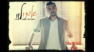 איתי לוי - כמעט שיר אהבה | Itay Levi - Kimat Shir Ahava