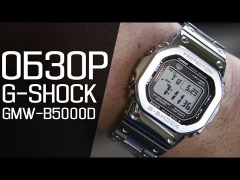 Обзор CASIO G-SHOCK GMW-B5000D-1 | Где купить со скидкой