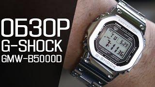 Обзор CASIO G-SHOCK GMW-B5000D-1   Где купить со скидкой